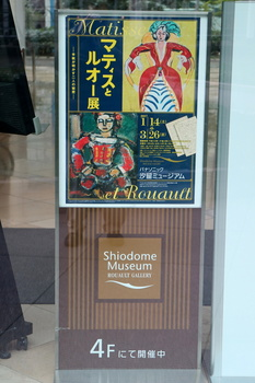 マティス・ルオウ展.JPG