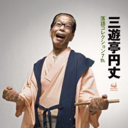 三遊亭円丈.jpg