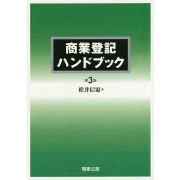 商業登記ハンドブック.jpg