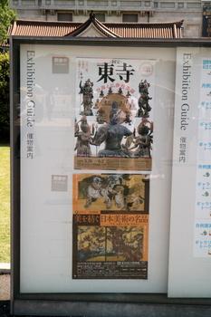 東寺・空海と仏教曼荼羅.JPG