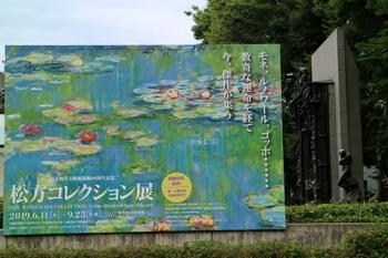 松方コレクション展.JPG