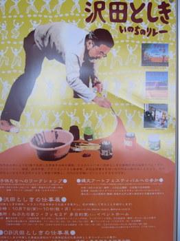 沢田としき展ポスター.JPG